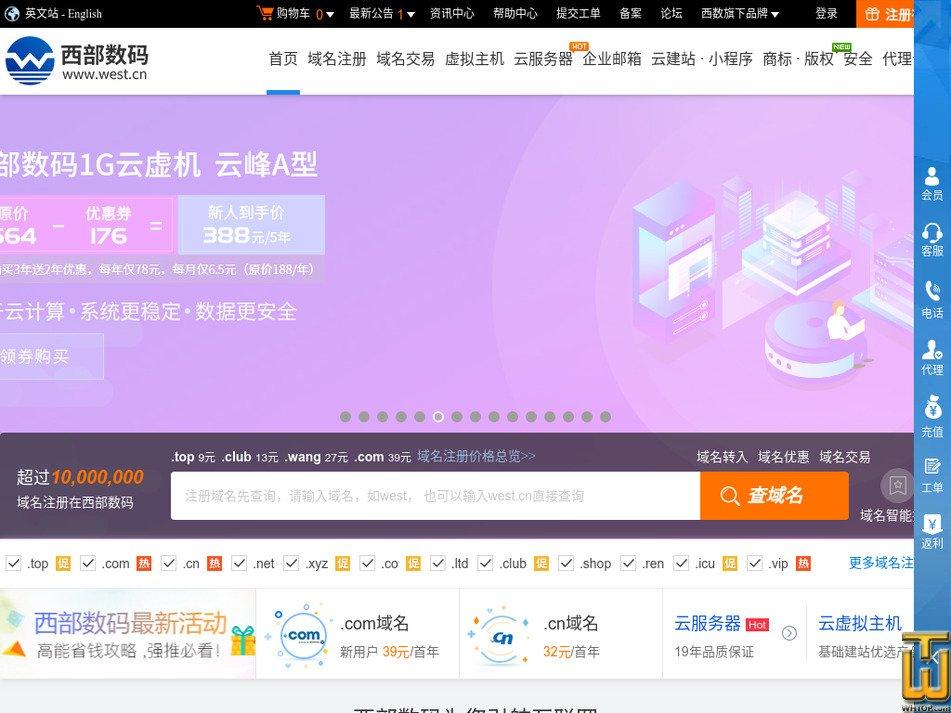 west.cn Screenshot