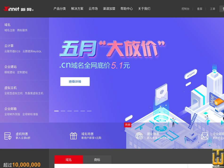 xinnet.com Screenshot