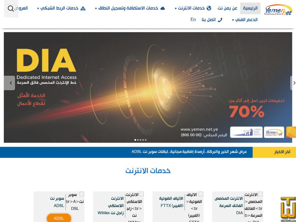 yemen.net.ye Screenshot