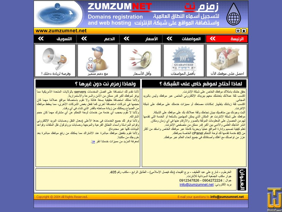 zumzumnet.net Screenshot