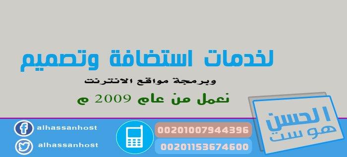 alhassan-host.com Cover