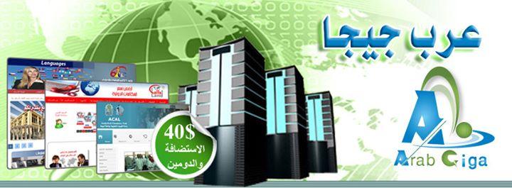 arabgiga.com Cover