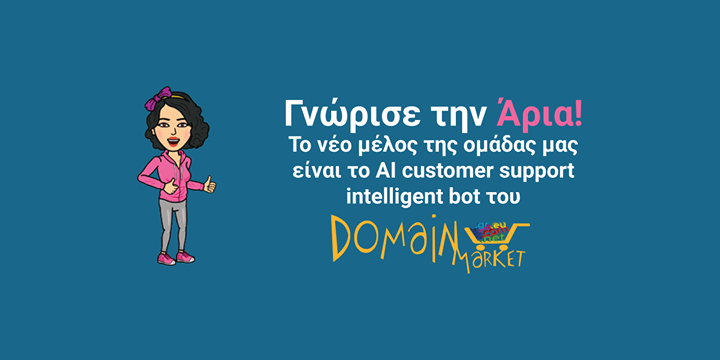 domainmarket.gr Cover
