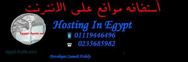 egypt-hosts.com Cover
