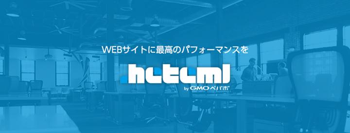 heteml.jp Cover