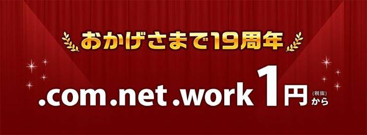 onamae.com Cover