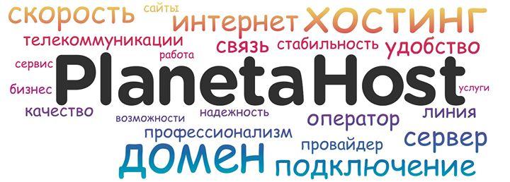 planetahost.ru Cover