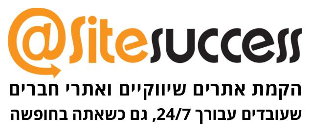 sitesuccess.co.il Cover
