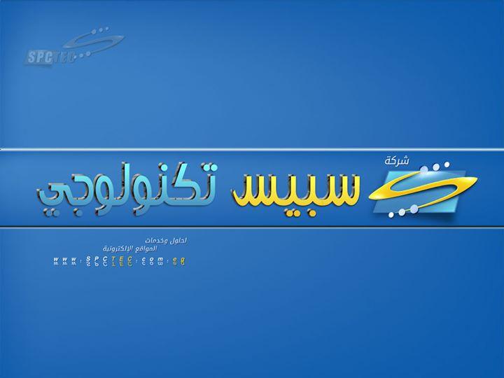 spctec.com Cover