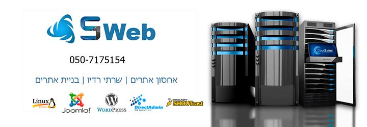 sweb.co.il Cover