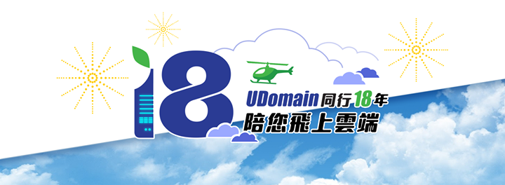 udomain.hk Cover