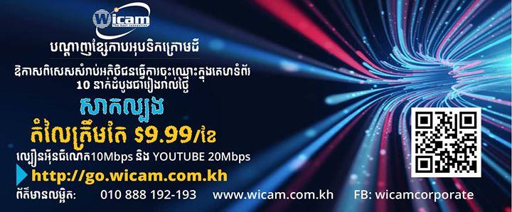 wicam.com.kh Cover