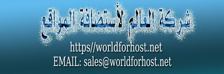 worldforhost.net Cover