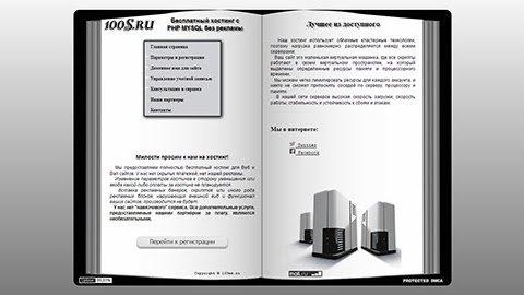 100ms.ru Cover