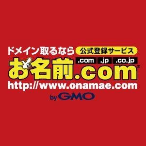 onamae.com Icon