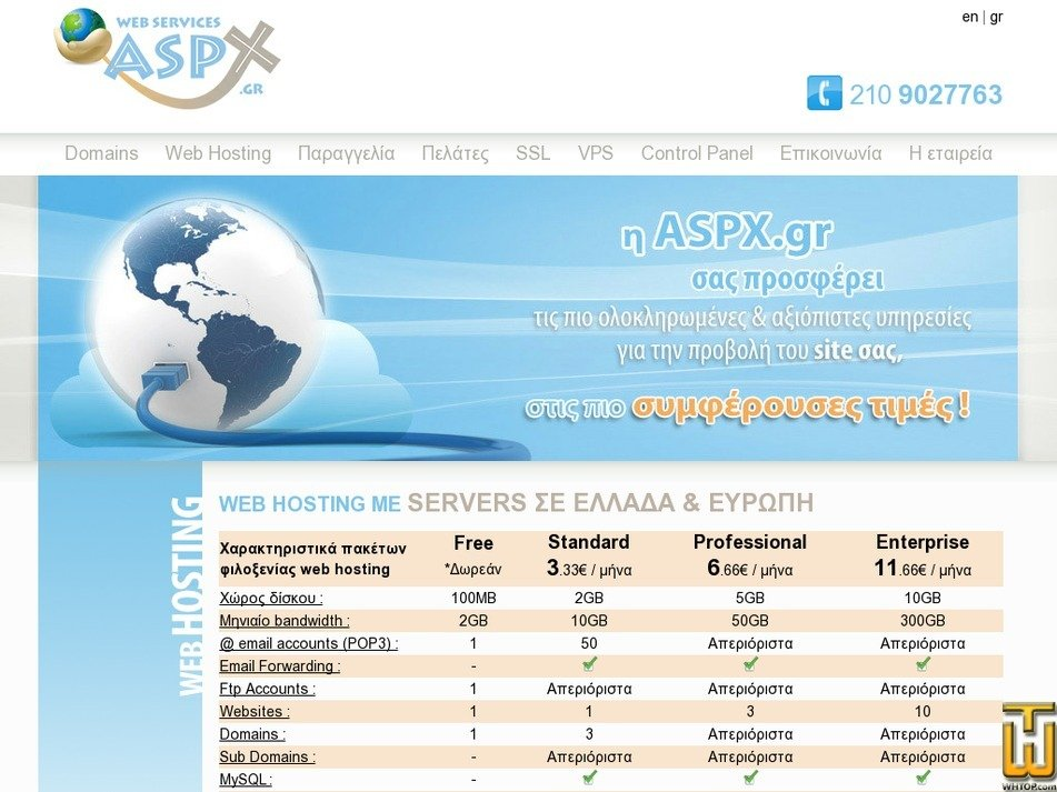 Screenshot of Free from aspx.gr