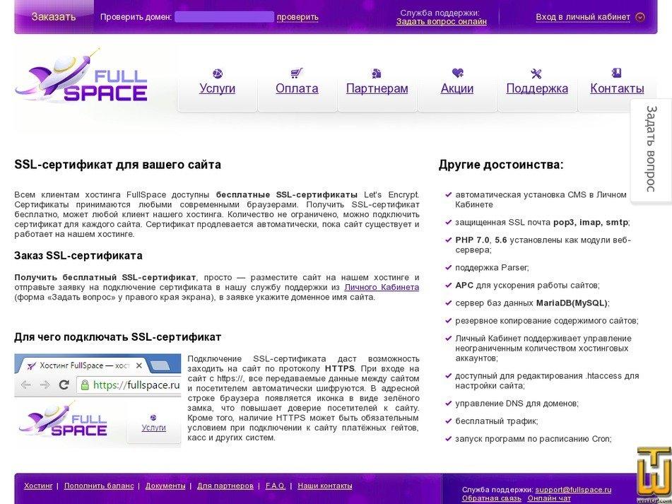 Screenshot of Free SSL certificates from fullspace.ru