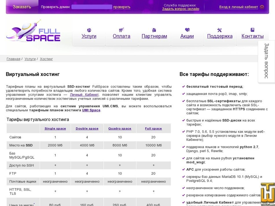 Screenshot of Double space from fullspace.ru