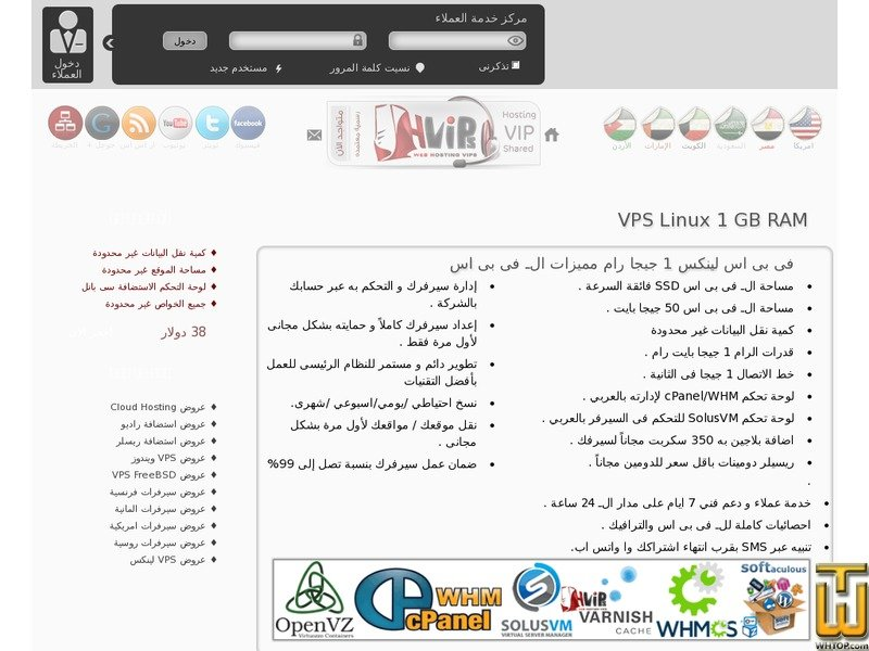 Screenshot of VPS Linux 1 GB RAM from hvips.com