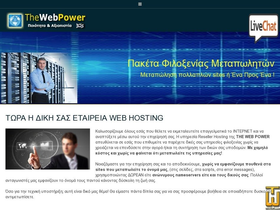 Screenshot of Power Pro from thewebpower.com