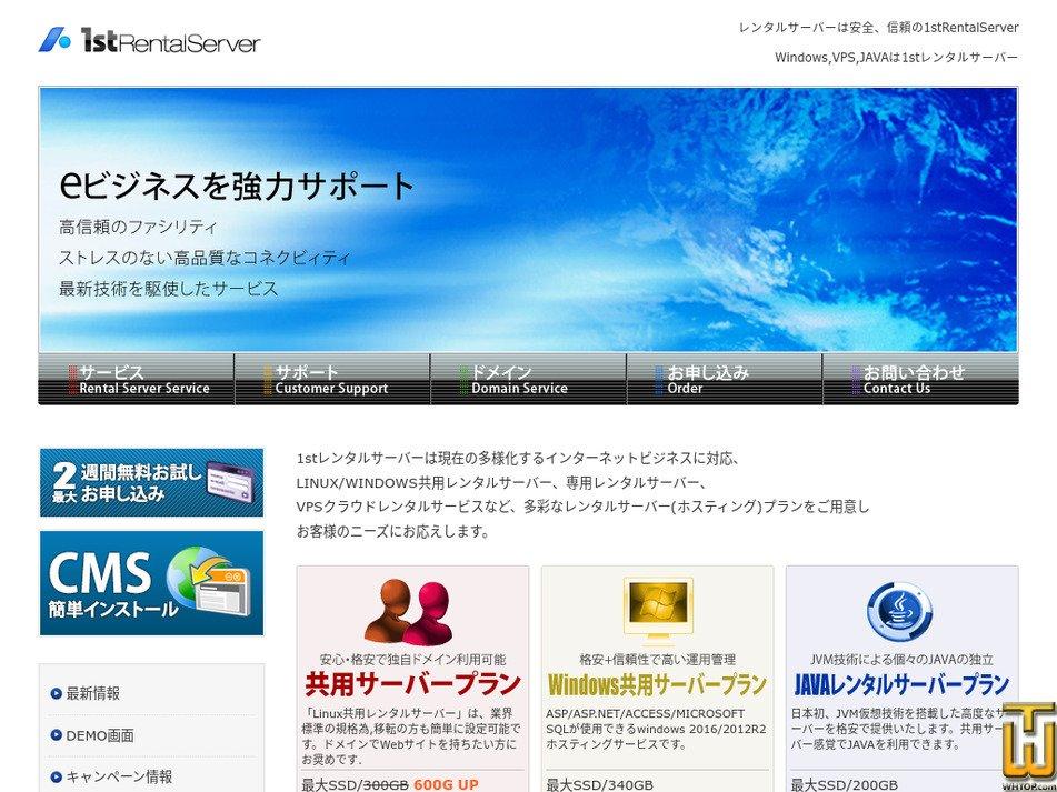 1strentalserver.com Screenshot