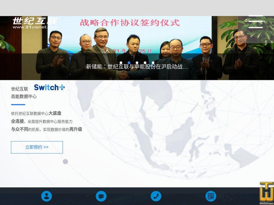 21vianet.com Screenshot