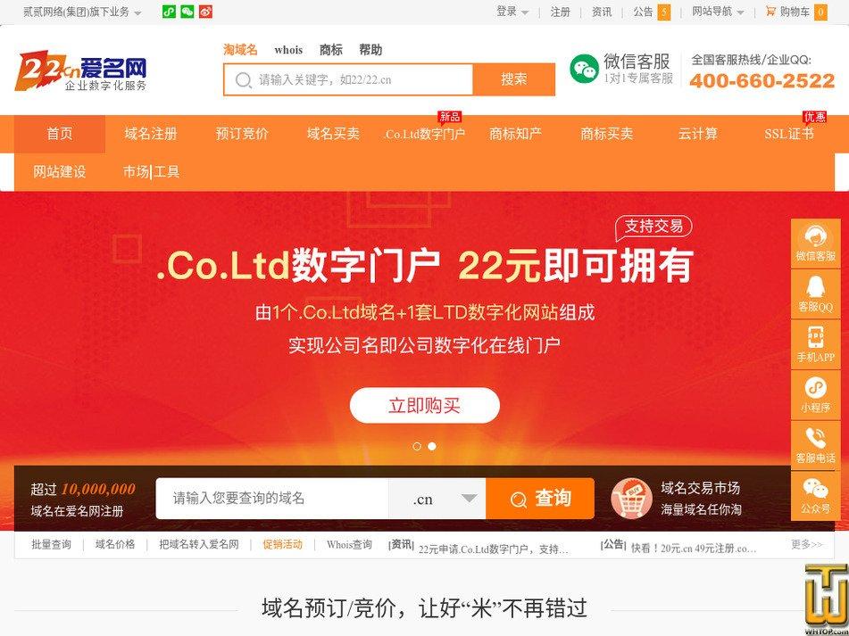 22.cn Screenshot