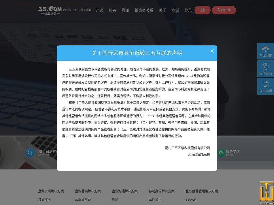 35.com Screenshot