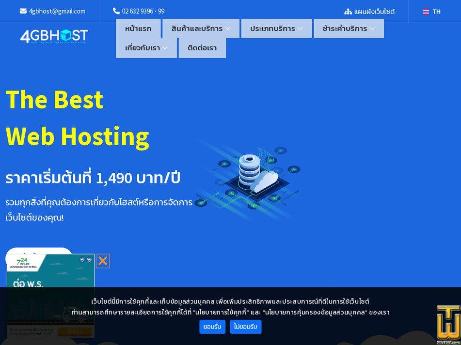 4gbhost.com screenshot