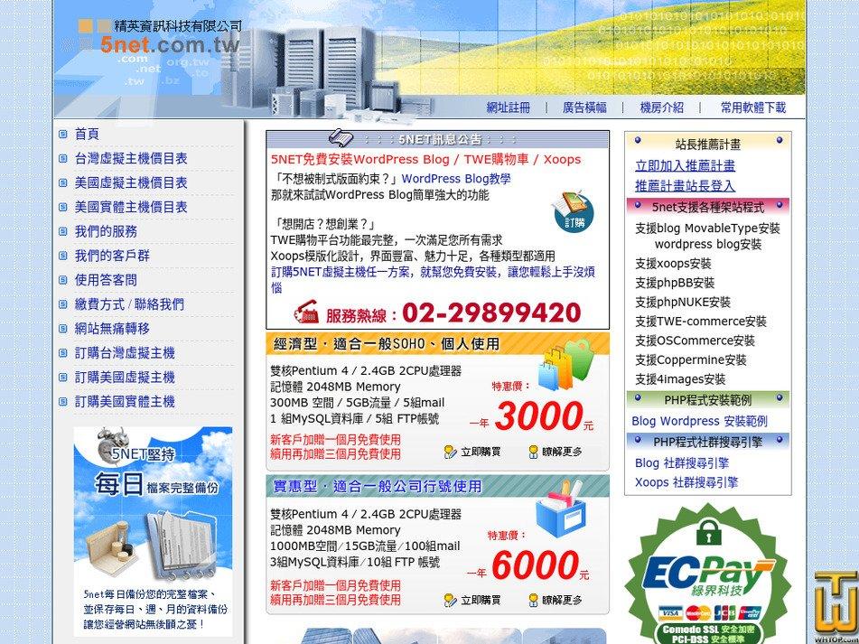 5net.com.tw Screenshot