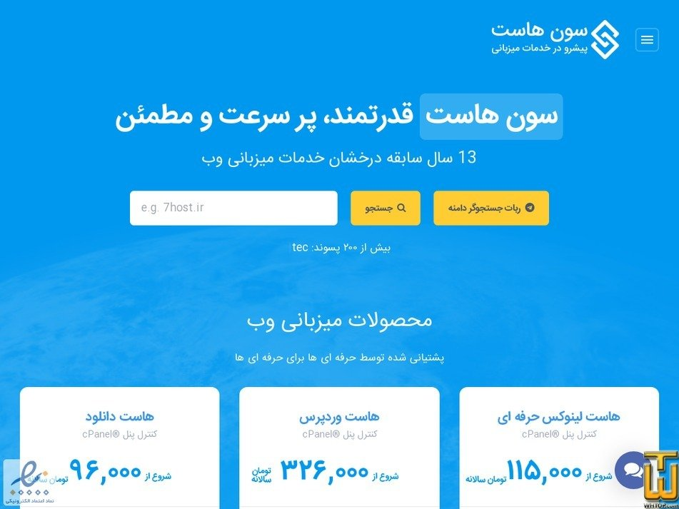 7ho.st Screenshot