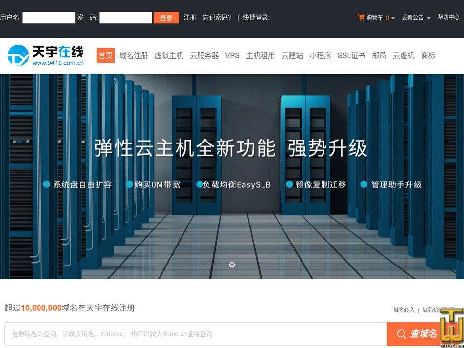 9410.com.cn Screenshot
