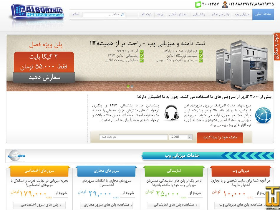alborznic.com Screenshot