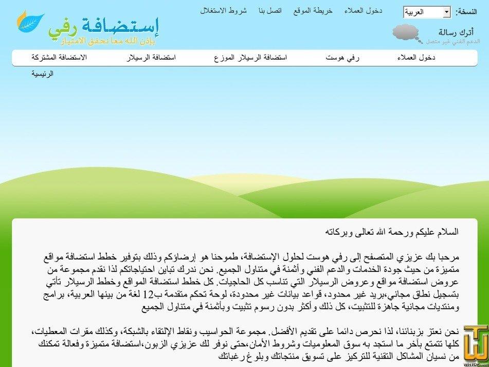 arabicwebhosting.net Screenshot