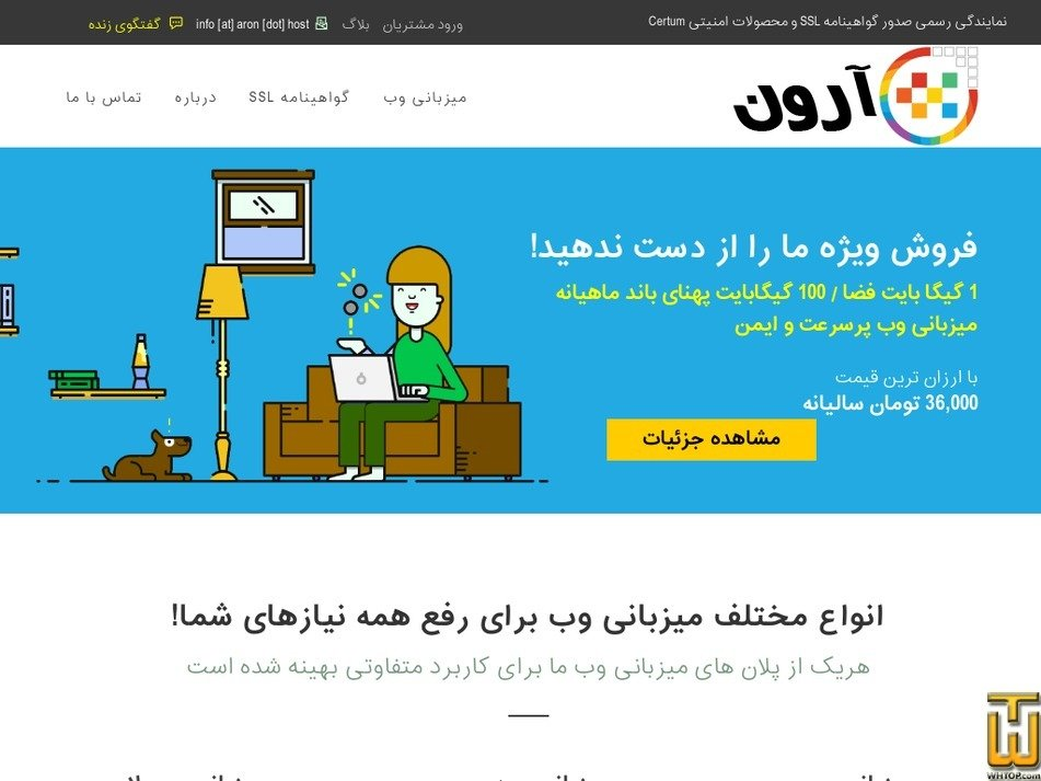 aron.host Screenshot