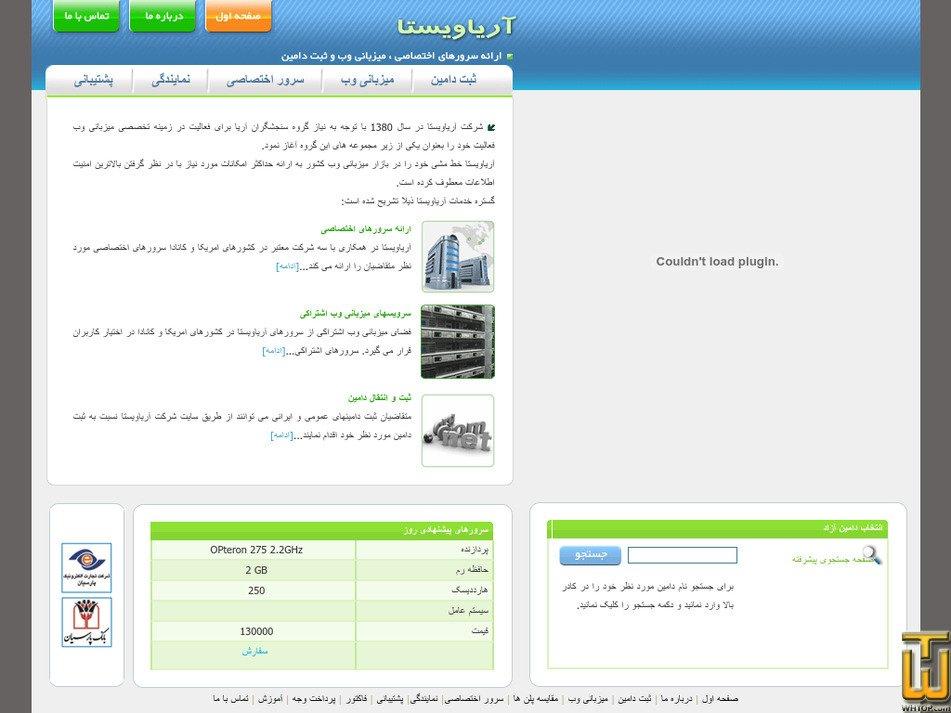 aryavista.com Screenshot