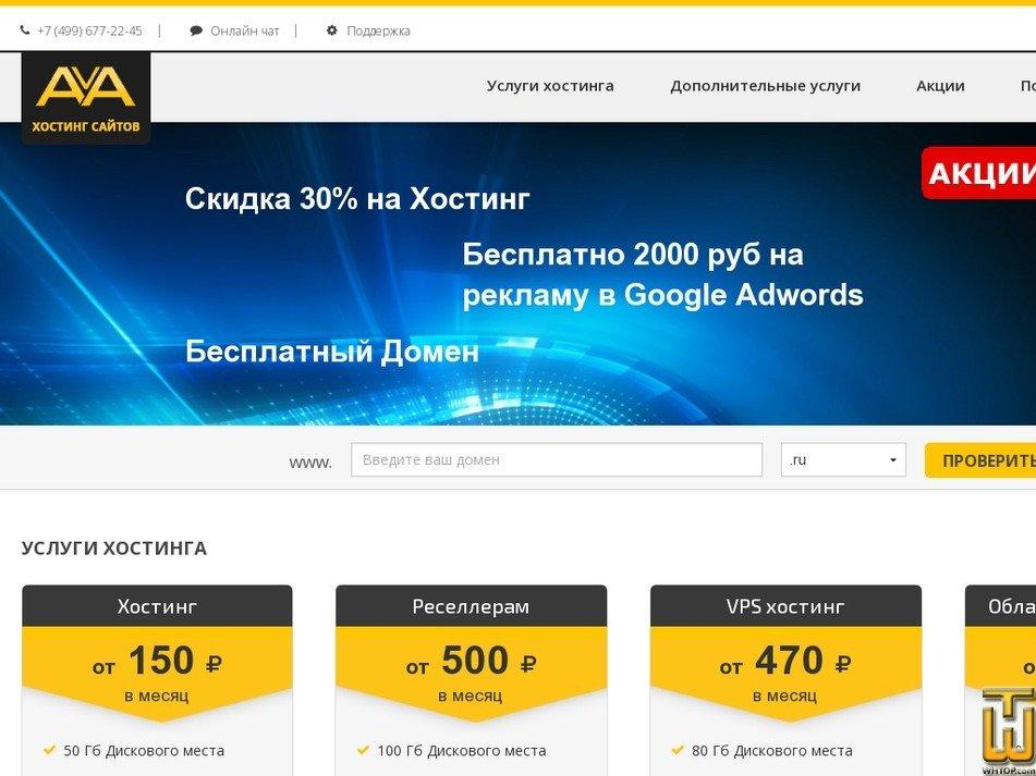 avahost.ru Screenshot