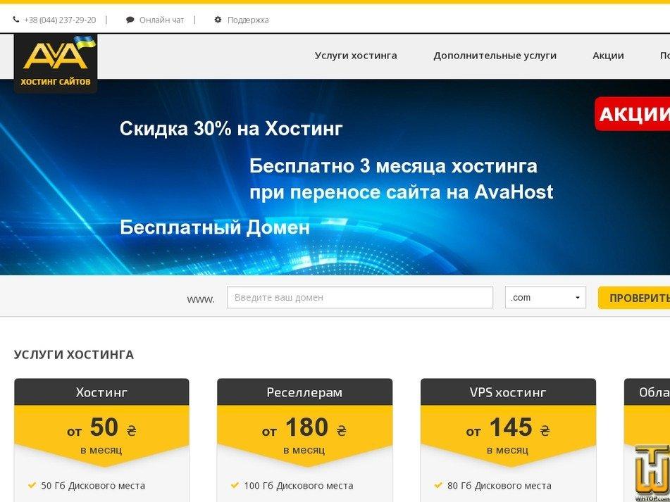 avahost.ua Screenshot