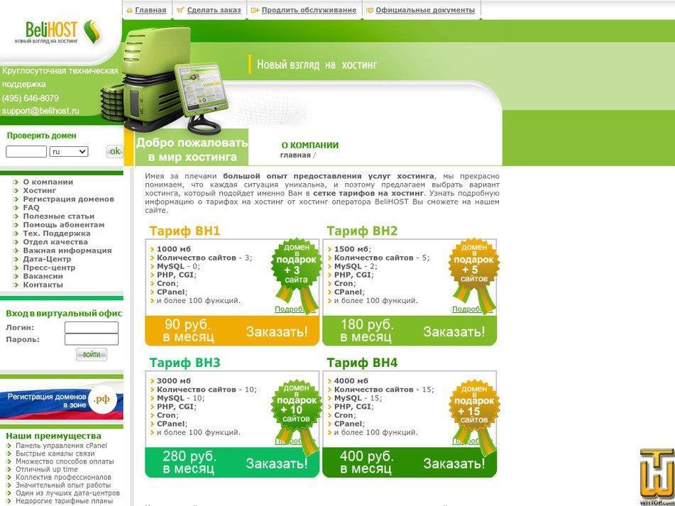 belihost.ru Screenshot