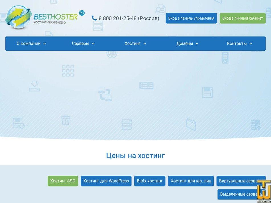 best-hoster.ru Screenshot