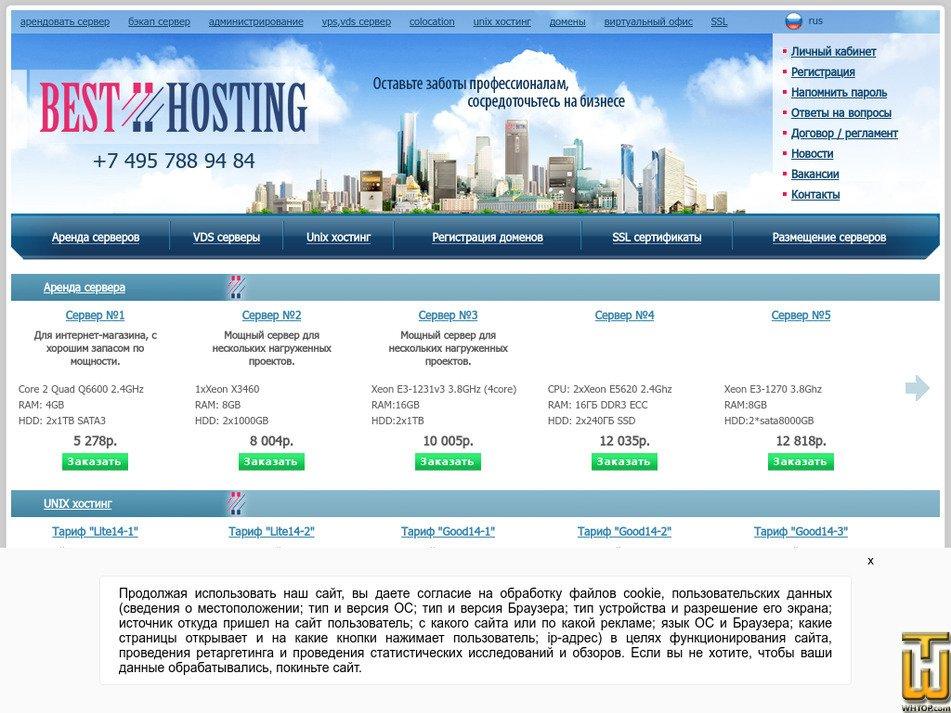 best-hosting.ru Screenshot