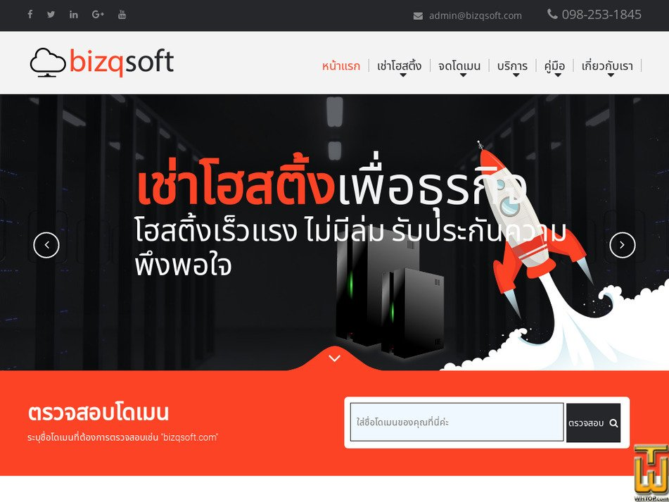 bizqsoft.com screenshot