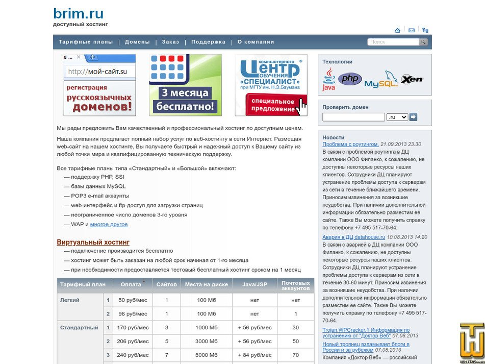 brim.ru Screenshot