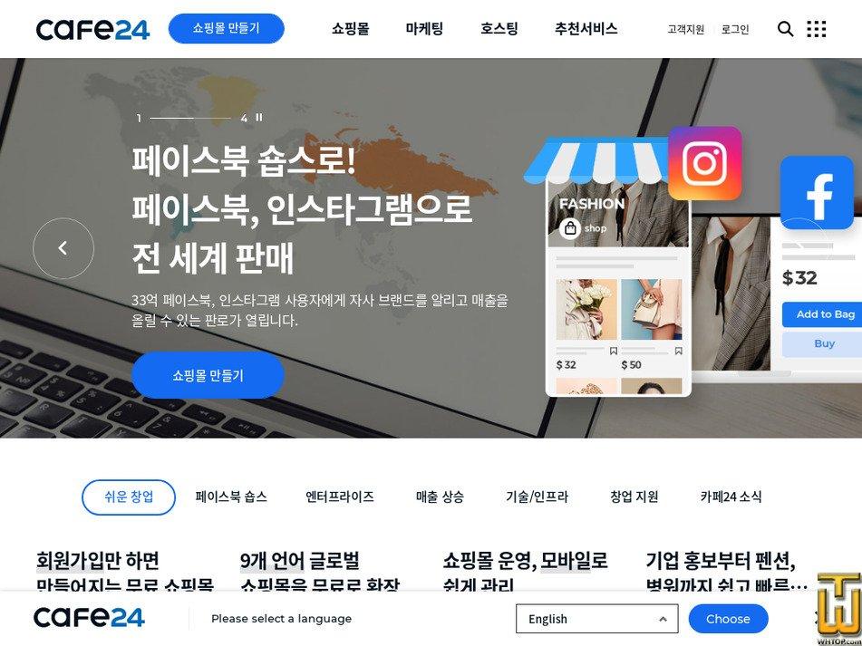 cafe24.com Screenshot