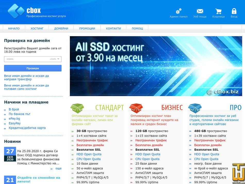 cbox.biz Screenshot