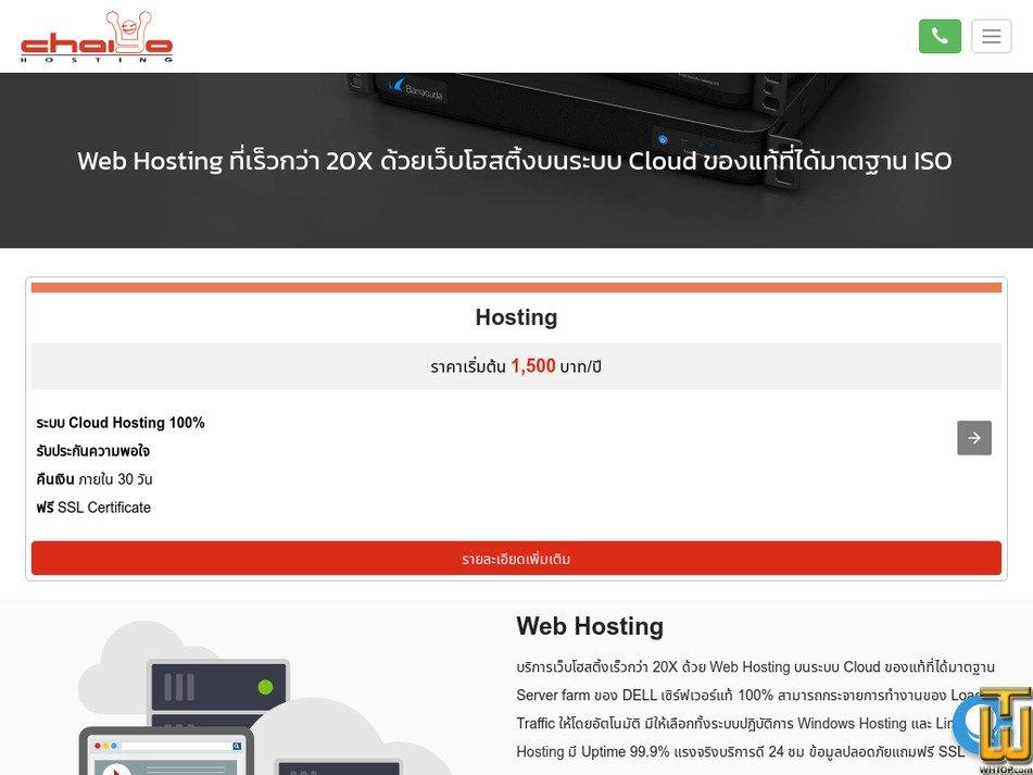 chaiyohosting.com screenshot