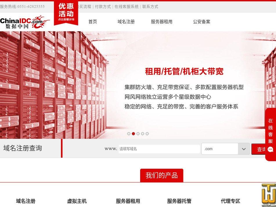 chinaidc.com.cn Screenshot
