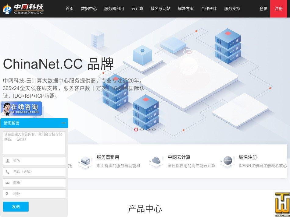 chinanet.cc Скриншот