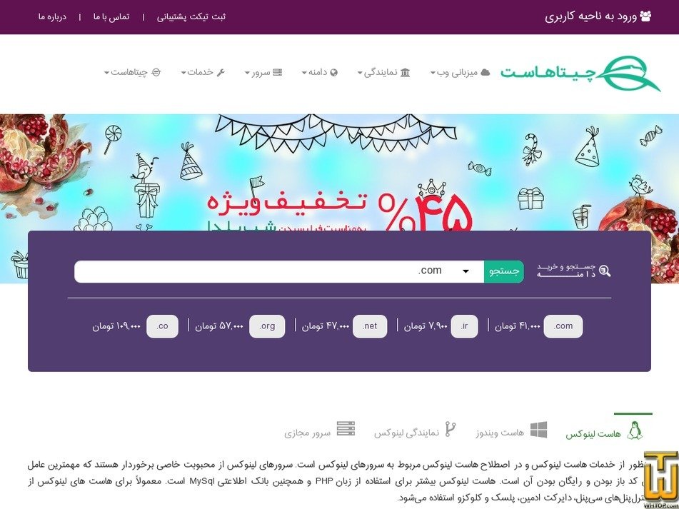 chitahost.com Screenshot
