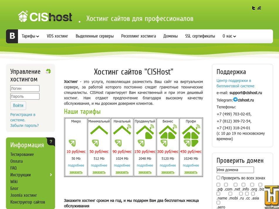 cishost.ru Screenshot